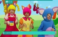 تماشای آنلاین قسمت 64 انیمیشن mother goose club