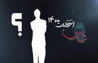 نظر اقشار مختلف در رابطه با انتخابات جمهوری اسلامی در سال 1400