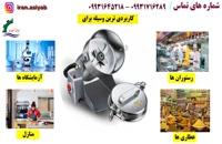 آسیاب عطاری یک کیلویی | اسیاب دارچین؛ زنجبیل؛ زدچوبه | آسیاب ادویه جات