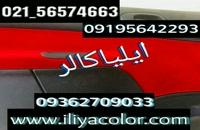 فروشگاه انواع مخمل پاش و پودرمخمل09362709033