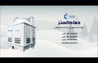تولید کنندگان برج خنک کننده