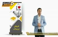 استاد احمد محمدی - فروش ترسناک