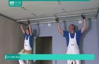 آموزش مرحله ای نصب کناف سقف و دیوار