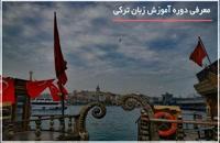 فیلم آموزش زبان ترکی استانبولی
