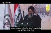 امام جمعه بغداد: انتقام خون شهید سلیمانی و المهندس اخراج آمریکا از منطقه است