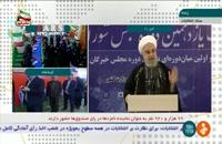 روحانی: امیدوارم انتخابات 1400 الکترونیکی برگزار شود