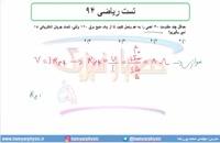 جلسه 138 فیزیک یازدهم - به هم بستن مقاومتها 12 و تست ریاضی 94 - مدرس محمد پوررضا