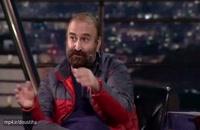 دانلود قسمت 7 همرفیق با حضور مهران احمدی