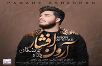Aron Afshar Panahe Asheghan