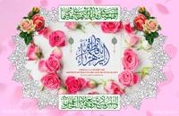 کلیپ زیبا به مناسبت گرامیداشت ولادت حضرت فاطمه زهرا (س) و روز مادر