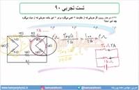 جلسه 144 فیزیک یازدهم - به هم بستن مقاومتها 18 و تست تجربی 90 - مدرس محمد پوررضا
