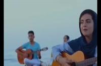 اجرای زنده آهنگ دریا توسط گروه کر