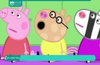 نمایش انیمیشن پپا پیگ به زبان اصلی