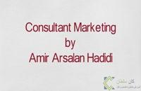 مشاوره کسب و کار و بررسی آماری بازاریابی مشاوره
