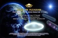 آلایا از سیاره پلیدین قسمت 24