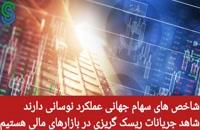 تحلیل تقویم اقتصادی_سه شنبه 13 مهر 1400