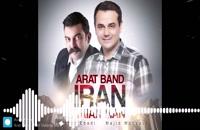 آهنگ شاد و جدید  ترکی فارسی از آرات بند با نام ایران وطن من