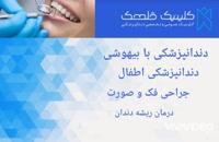 کلینیک دندانپزشکی تخصصصی قلهک