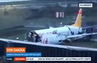 از باند خارج شدن هواپیمای مسافربری - فرودگاه استانبول