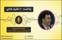 استاد احمد محمدی - 5 تکنیک شادی